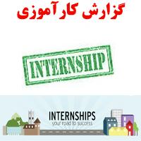 گزارش کارآموزی ایران خودرو سالن رنگ 2 وتجهیزات مكانیكی آن